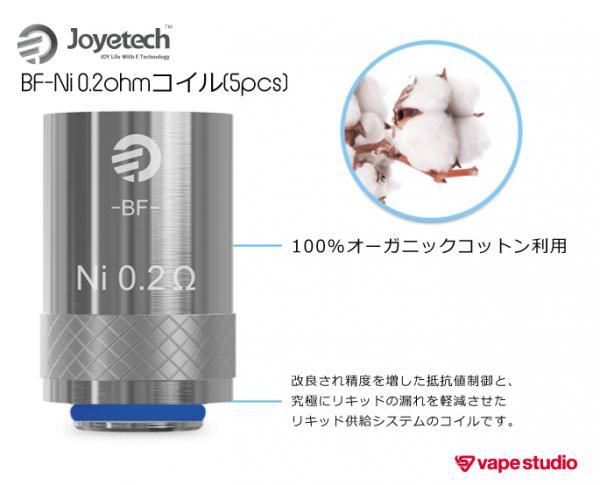 Joyetech BF-Ni 0.2ohm线圈(5pcs安排)