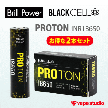 Brillipower BLACKCELL PROTON18650 2本セット