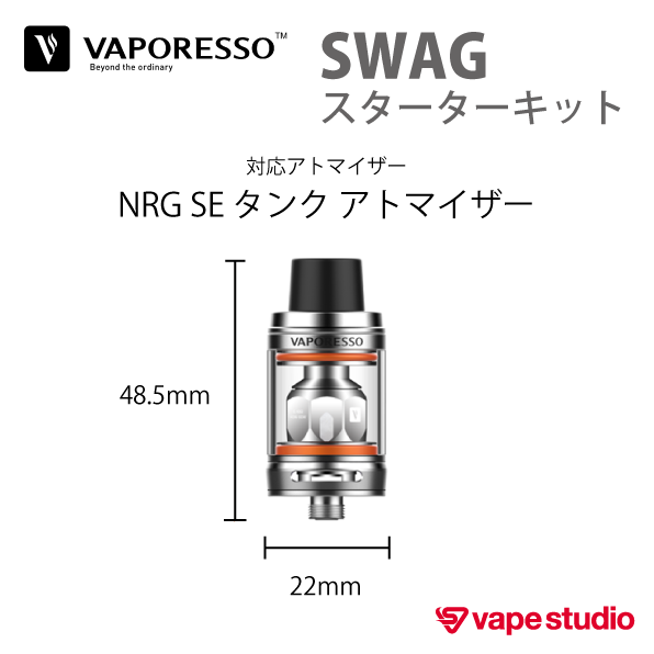 VAPORESSO SWAG スターターキット
