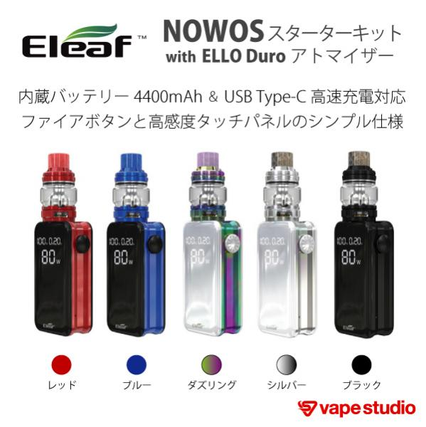 Eleaf (イーリーフ) NOWOS with ELLO Duroアトマイザー付きスターターキット