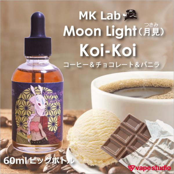 60 ml of MK Lab koikoi viewing the moon