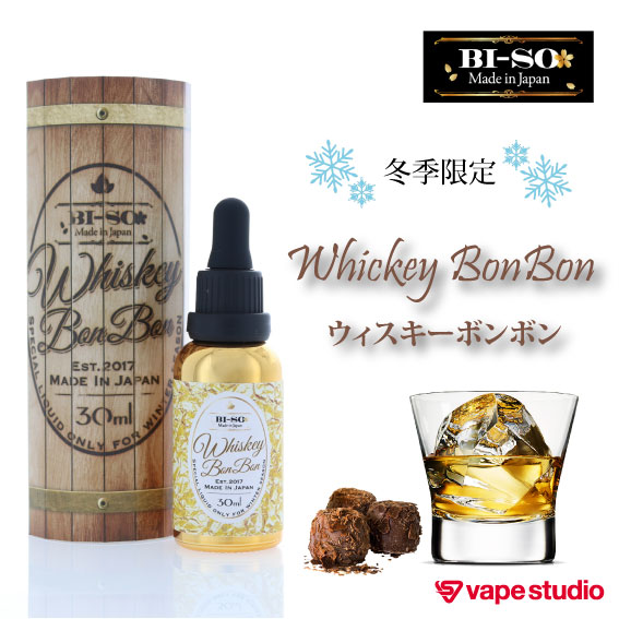 BI-SO Whiskey BonBon 30ml 【冬季限定】