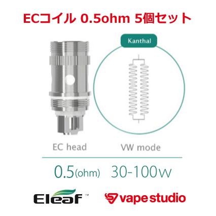 Eleaf Melo EC线圈0.5ohm 5pcs