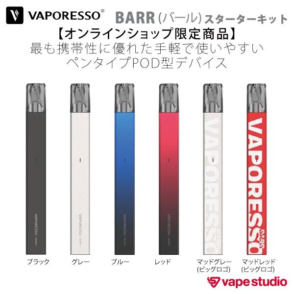 【オンラインショップ限定】VAPORESSO BARR(バール) スターターキット