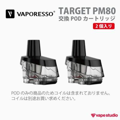 VAPORESSO Target PM80 POD 2PCS