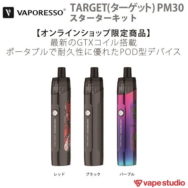 【オンラインショップ限定】VAPORESSO TARGET(ターゲット)PM30 スターターキット