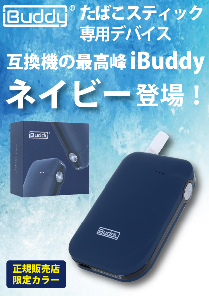 vape studio ibuddy blue