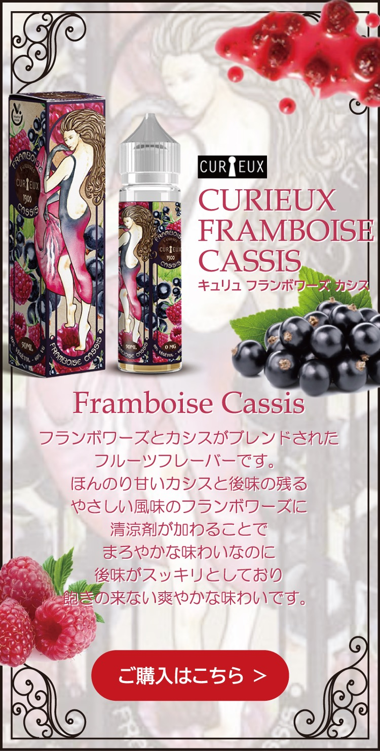 CURIEUX FRAMBOISE CASSIS