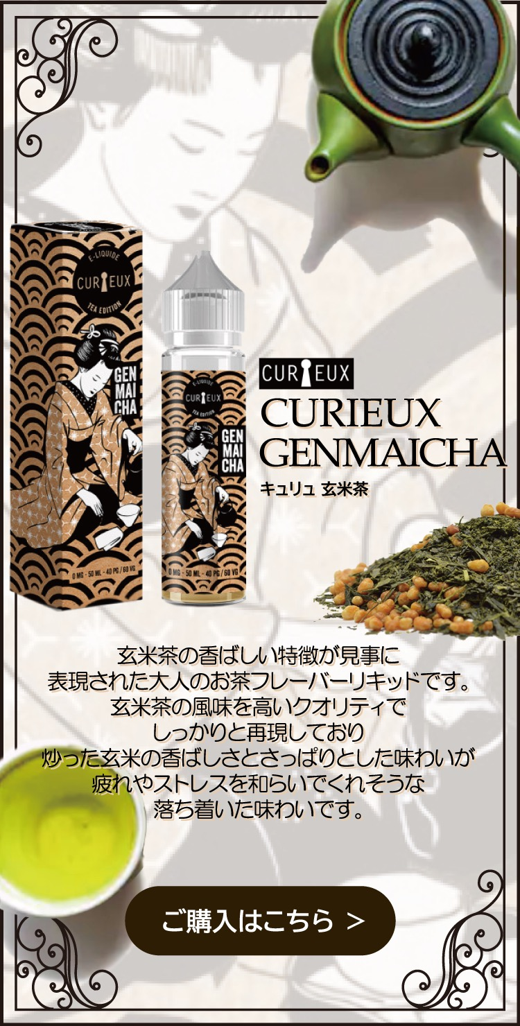 CURIEUX GENMAICHA