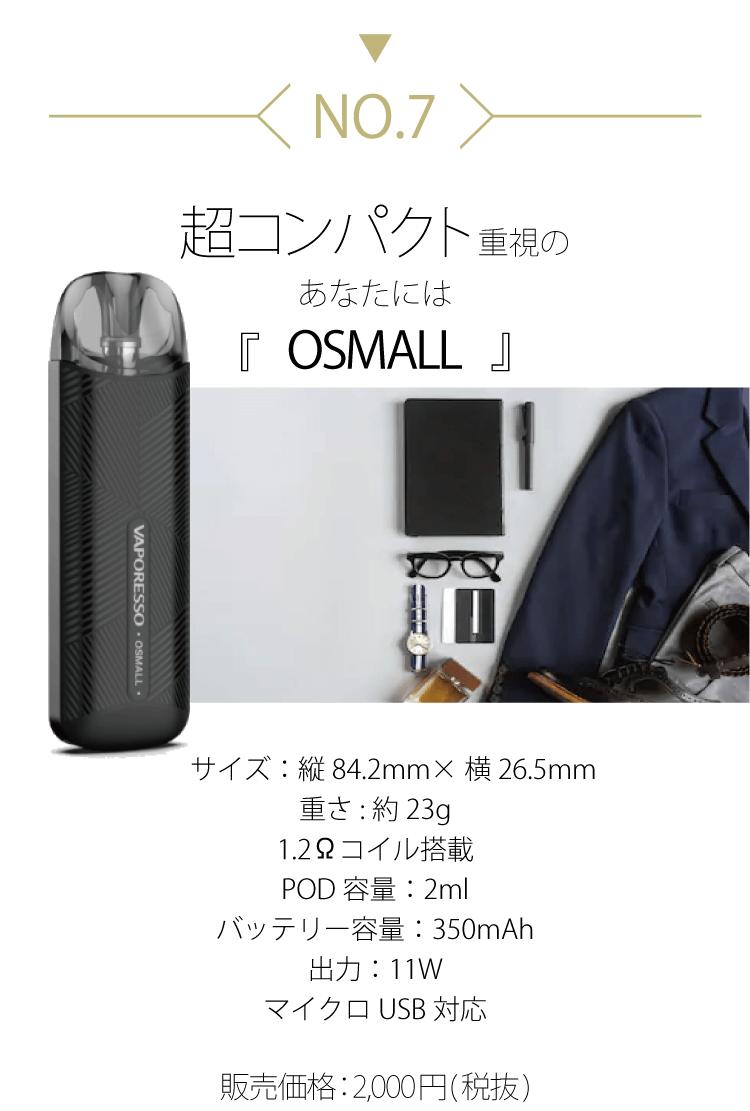 OSMALL