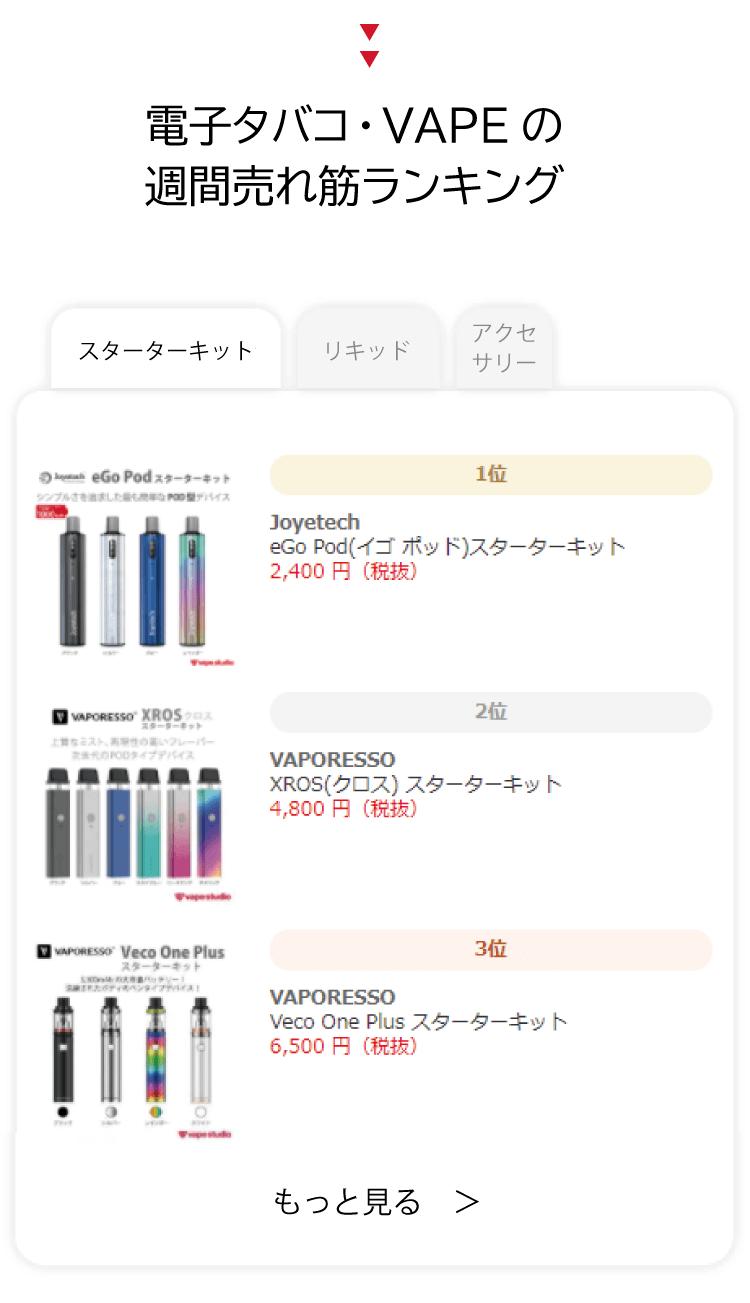 電子タバコVAPE売れ筋ランキング